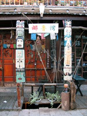 麗江・世界遺産 古城