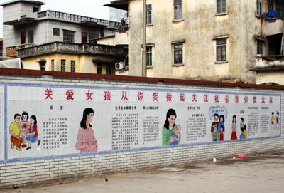 中国のスローガン